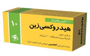 TEDAZIN® ( Hydroxyzin ) Tab...
